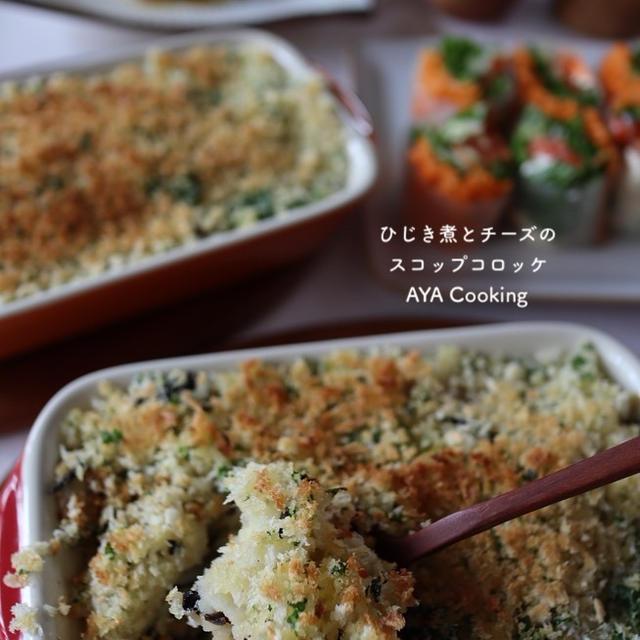 【ひじきレシピ】LAWSONに?!とソンガン君♡とひじき煮とチーズのスコップコロッケ