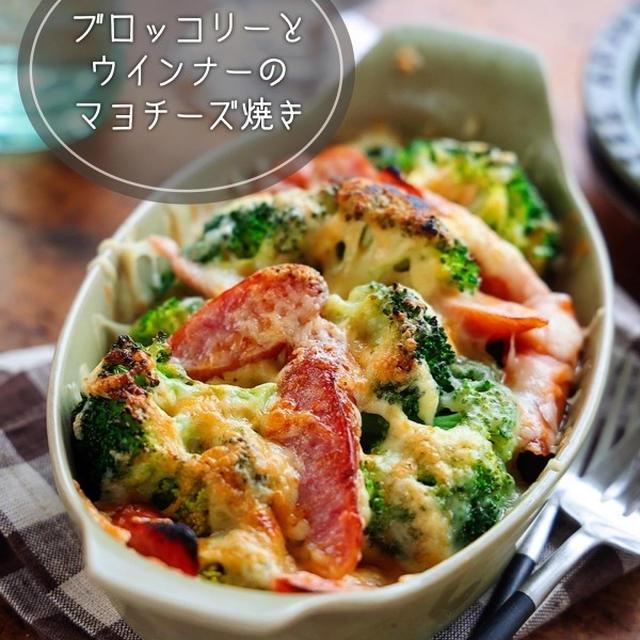 ♡レンジ&トースターで♡ブロッコリーとウインナーのマヨチーズ焼き♡【#簡単レシピ #副菜 #時短】