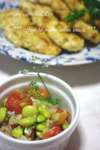 コリアンダーで!サルサソースの枝豆サラダ