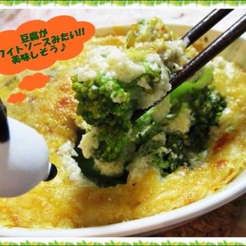 伝説の家政婦シマさん『カリフラワーの豆腐グラタン』沸騰ワード10レシピ!ブロッコリーで作ってみた