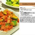 たたききゅうりとキムチの和え物 和え物料理 -Recipe No.1154- by *nob*さん