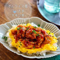 ♡オムライス風てりたまチキン丼♡【#簡単レシピ#卵#鶏肉#丼#時短#節約】