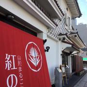 日本酒自動販売機で朝から呑める、山形おみやげ処「紅の蔵」さん