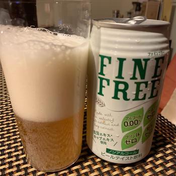 ノンアルビール飲み比べ、finefreeを呑んでみました