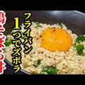 フライパン1つで鶏そぼろ丼の簡単ズボラレシピ