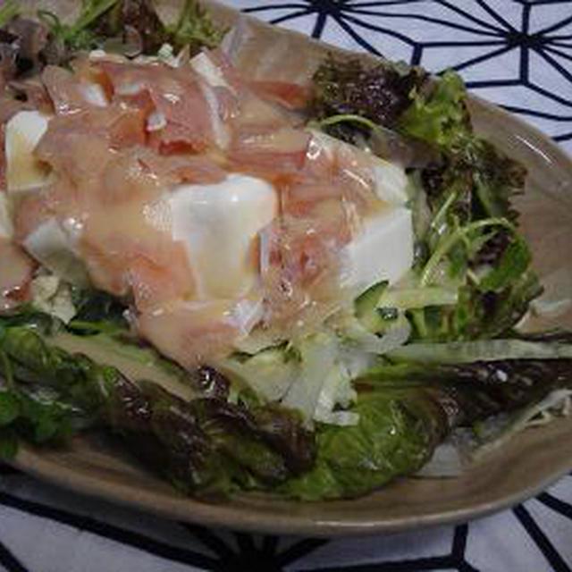 ☆生ハム豆腐サラダ☆