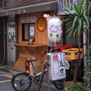 東京・鶯谷の名居酒屋「鳥椿」でお昼飲み