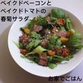ベイクドベーコンとベイクドトマトの春菊サラダ