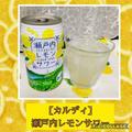 【KALDI】瀬戸内レモンサワー!爽やかなレモンがギュギュっと入ってる~