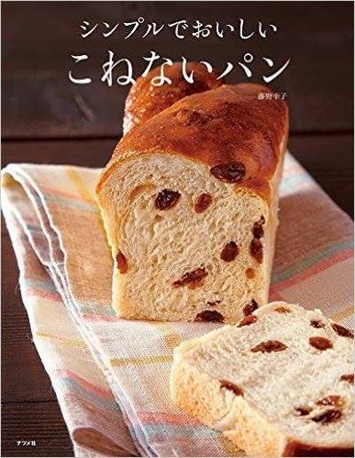 ⭐️9月5日三越日本橋本店'はじまりのカフェにて、こねないパンレッスン開催します。