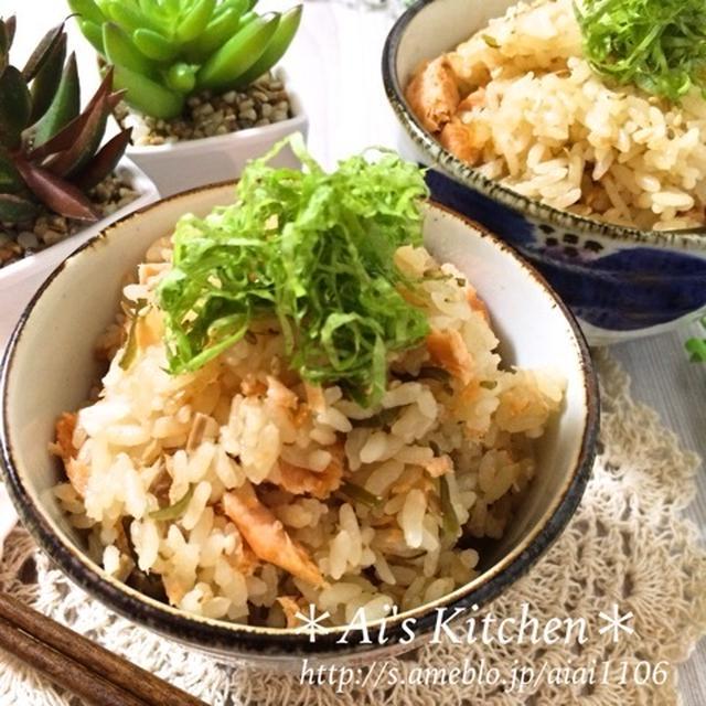 炊飯器に入れて炊くだけ♡鮭と塩昆布の炊き込みご飯♡