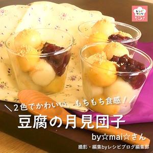 【動画レシピ】豆腐入りでもっちり柔らか♪「豆腐の月見団子」