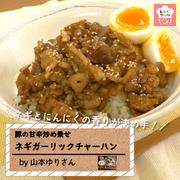 【動画レシピ】ネギとにんにくの香りがやみつきに!「豚の甘辛炒め乗せネギガーリックチャーハン」