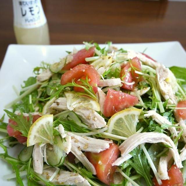鶏むね肉と水菜のすっきりレモンサラダ♪