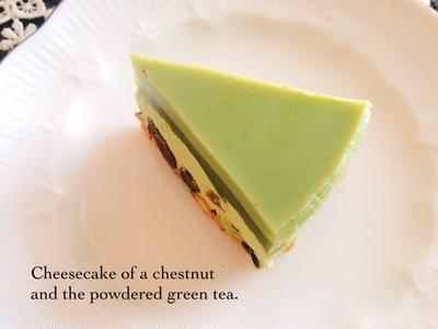 栗と抹茶のレアチーズケーキ