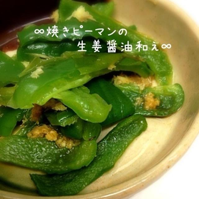 ∞焼きピーマンの生姜醤油和え∞