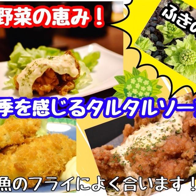 【レシピ】簡単!ふきのとうのタルタルソース!