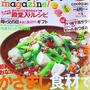 「柔らか豚肉とパプリカの黒酢炒め」が「クックパッドmagazine!」掲載感謝☆