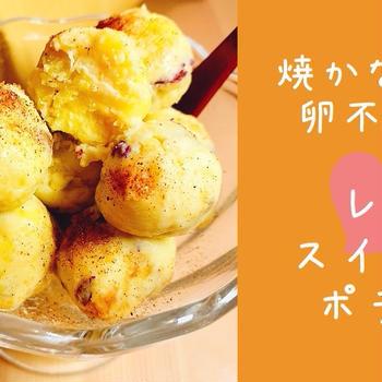 【卵不使用】焼かない!レアスイートポテト