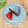 簡単ノンオイル豆腐ガトーショコラ♪粉砂糖なし!粉砂糖の代わりになる代用品!