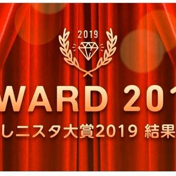 【ご報告】暮らしニスタ『AWARD2019』で企画賞受賞❤︎感謝