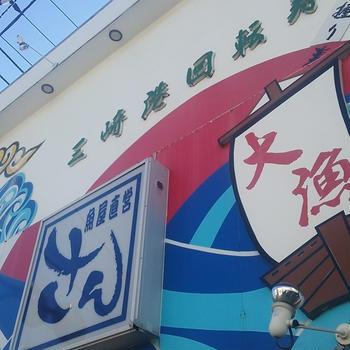神奈川県 三浦市三崎港にて さん和にて~まぐろづくし♪