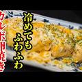 簡単アレンジ!カルボナーラ卵焼きの作り方☆冷めても美味しいレシピ