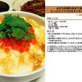 おせち料理のあまり食材deたっぷりイクラのせネバネバとろろ丼 丼料理 -Recipe No.1283- by *nob*さん