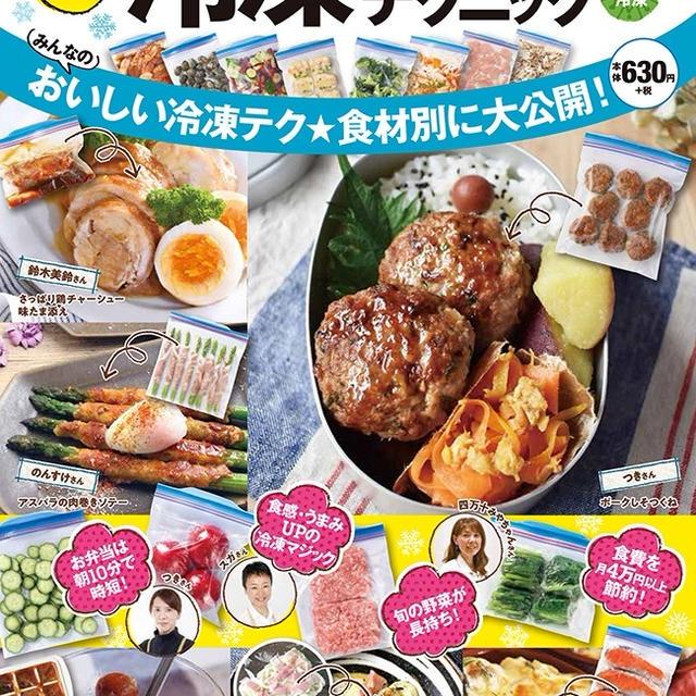 『冷凍レシピ&テクニック』掲載のお知らせと発売!!