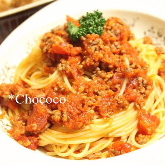 にんじんたっぷりミートスパゲッティー レシピ