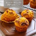 ♡ホットケーキミックスで♡かぼちゃのマフィン♡【#バターなし #混ぜて焼くだけ #簡単レシピ #お菓子】