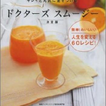 【出版のお知らせ】かんたん!甘酒ダイエット;洋泉社MOOK