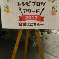 レシピブログアワード2017