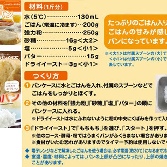 【HB*もちもちごはん食パン完成~☆】
