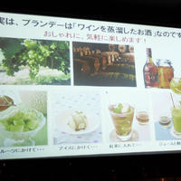 「自家製フルーツブランデー」体験イベントby レシピブログ