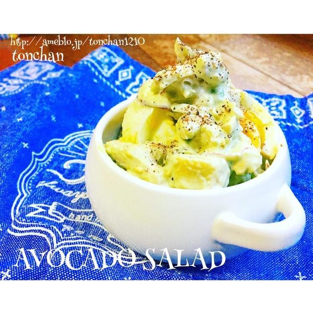 【簡単✳︎女子会に】アボカドと玉子のデリ風サラダ