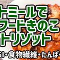 【ダイエットごはん】オートミールでシーフードきのこトマトリゾットを作るわよ!低GIで食物繊維たっぷり!シーフードでタンパク質も!