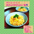 【レシピ】具沢山の炊き込みご飯