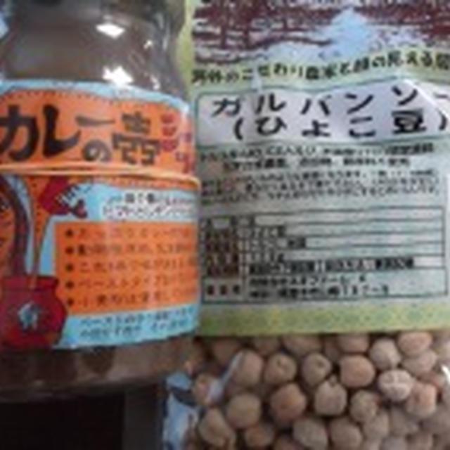 ひよこ豆のカレー(チャナ・マサラ)~カレーの壺を使って