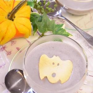 Halloweenのポタージュスープ