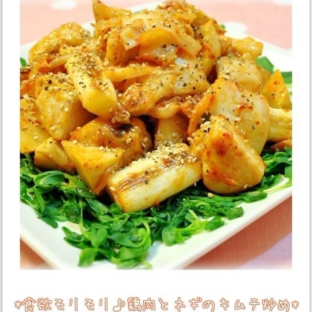 ☆食欲モリモリ♪ 鶏肉とネギのキムチ炒め☆