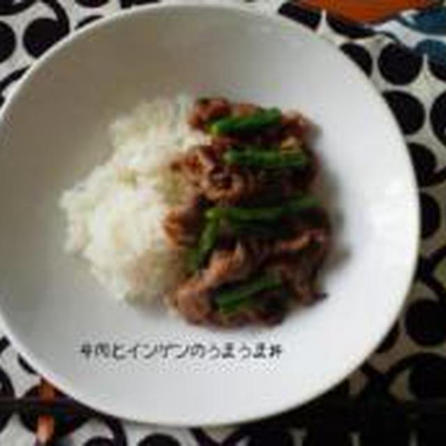 いんげんのうまうま丼 PART2 レシピ