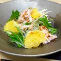 ツブ貝&トビコと夏みかんのサラダ