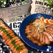 絶品!炊飯器deジューシー焼豚&煮豚