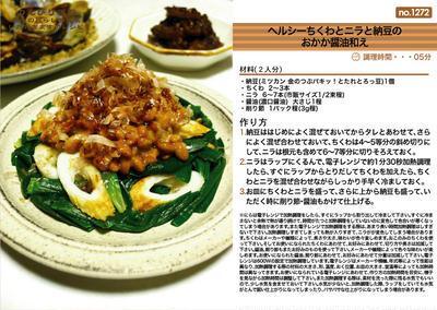 ヘルシーちくわとニラと納豆のおかか醤油和え 和え物料理 -Recipe No.1272-