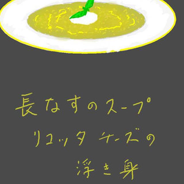 長なすのスープ リコッタチーズの浮き身