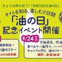 8/23・24 油の日無料セミナー【日本橋・浅草橋】