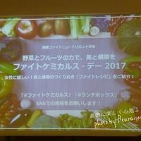 ◼️野菜とフルーツの力♡「ファイトケミカルスデー2017」イベント@東京