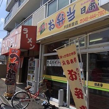 日本亭のデカ6弁当