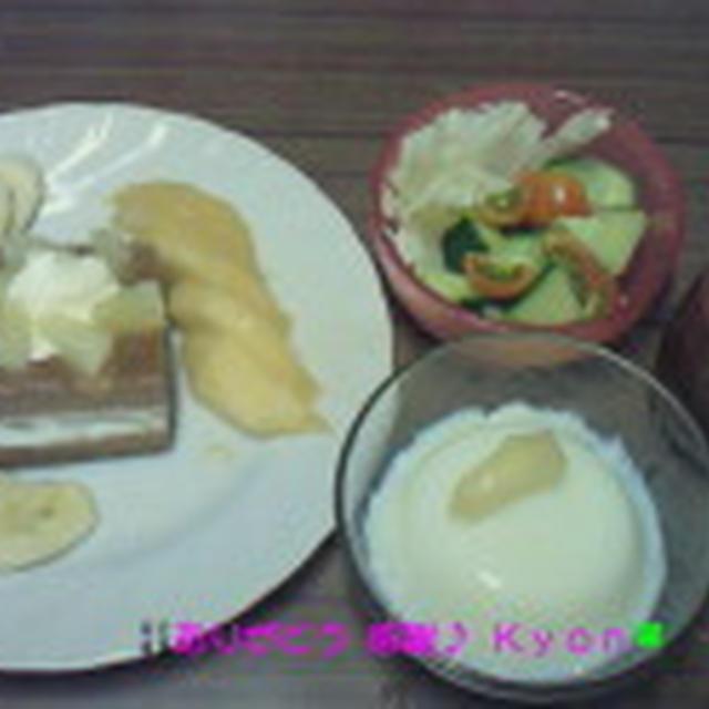 Good-morning Kyonの手作りパインチョコケーキ~牛乳プリン~編じゃよ♪